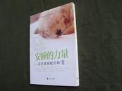 (英)克里斯 依兹克乌斯基著《安睡的力量-高质量睡眠的秘密》一版一印 现货