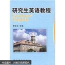 研究生英语教程(库存正版现货)
