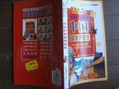 中国国家地理图鉴      (彩图品相好 特价)