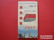 惠丰环球优惠卡消费指南1997