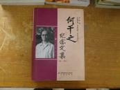 何千之纪念文集(1906--2006)