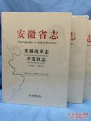 安徽省志22 发展改革志开发区志1986-2005 可交换二轮省志
