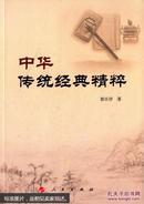 中华传统经典精粹 9787010151076