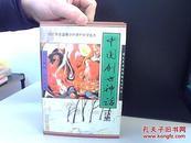 中国创世神话 绘画注音
