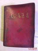 毛泽东选集一卷本    64开 (71年济南18刷)