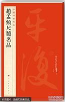 中国碑帖名品--赵孟頫尺牍名品(85)