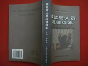 被监管人员法律读本:2002年版