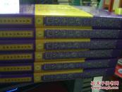 中国书法六大家名品全集 6卷全/正版    印刷清晰[共收录218副名帖]
