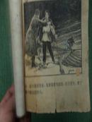 我的大学(五十年代老版,无封面封底扉页,存15-88页四十八开)