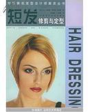 短发修剪与定型——世界著名发型设计师美发丛书C4