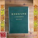 教育研究与评论 小学教育教学 B 2010年合订本