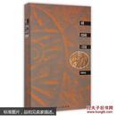 中国史前神格人面岩画 历史 宋耀良 正版图书