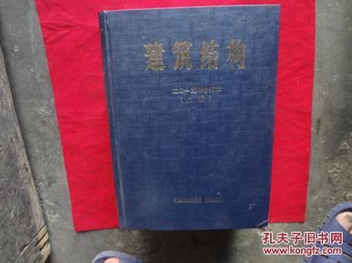 建筑结构 【2013年,1——24期,3册:全年】精装合订本