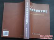 2003 中国教育新闻大事记..