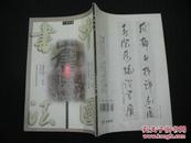 中国书法(1998年 第1期)