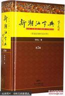 【正版新书】新潮汕字典 第2版 普通话潮州话对照