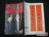 中国书法(1998年 第2期)