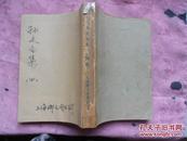 孙中山先生演讲集【四】(竖版繁体字)