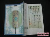 中国书法(1998年 第3期)