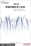 2012中国年度好诗三百首