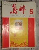 集邮【1992年第5-----12期】