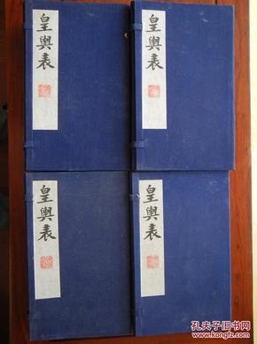 皇舆表--全4函24册--据清康熙四十三年内府刻本影印、原书藏南博