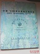 中国99昆明世界园艺博览会磁卡门票跨世纪挂历(内有24枚磁卡)