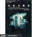 永利与黄海:近代中国化工的典范