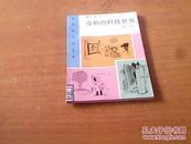 百科知识小丛书:奇妙的科技世界 多精美插图