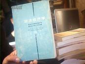 政治经济学 (资本主义和社会主义的商品生产理论分析原理)