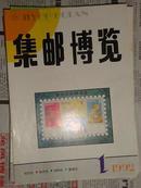 集邮博览【1992年第3---6期】双月刊