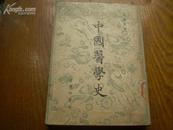 中国医学史(54年修订重版上海1次)