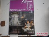 2008.4年《上海美术丛书》16k.有很多画插图