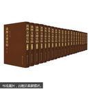 满洲交通史稿(20卷)