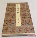 《王羲之 兰亭序》原色法帖选5  二玄社 一版一印 特别定价  1985年 无解说本