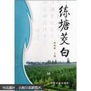 双季茭白种植技术书籍 茭白病虫害防治图书 练塘茭白