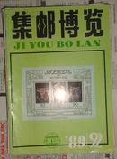 集邮博览【1989年第1---6期全年】双月刊