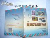 趣味专题集邮丛书--- 邮票中的自然风光(24开铜版纸彩印)