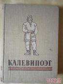 【1950年俄文罕见布面精装】kalevipoeg多插图