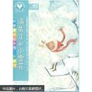 科普童话绘本馆·天象馆:消失的小雪花(全彩)