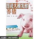 养猪书 猪病防治书 图说大棚发酵养猪