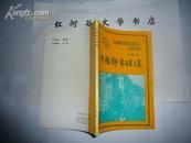 中国邮市琐谈-----著名集邮家何宇林先生自印本(集邮文献类收藏佳品、作者签名钤印本、难得)