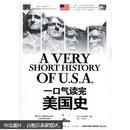 一口气读完美国史
