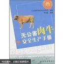 肉牛养殖技术书籍 无公害肉牛安全生产手册