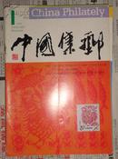 中国集邮【1993年第1---6期】英汉对照   双月刊