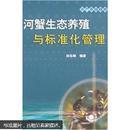 大闸蟹螃蟹养殖技术图书 养河蟹书 河蟹生态养殖与标准化管理(水产养殖精典)