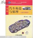 汽车构造与原理. 上册. 发动机