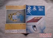 【杂志】漫画月刊 1988年第8期