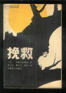 挽救【.本书以前苏联社会里的青少年失足犯罪为题材的现代苏联新颖社情小说.....】