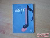 上海市中学课本 音乐(五线谱)第一册【81年版 无笔记】